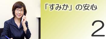 「すみか」の安心